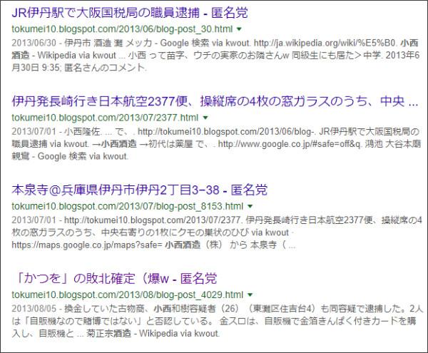https://www.google.co.jp/search?ei=nmX0WuX2EoiQjwOQ5L2YDQ&q=site%3A%2F%2Ftokumei10.blogspot.com+%E5%B0%8F%E8%A5%BF%E9%85%92%E9%80%A0&oq=site%3A%2F%2Ftokumei10.blogspot.com+%E5%B0%8F%E8%A5%BF%E9%85%92%E9%80%A0&gs_l=psy-ab.3...3556.4904.0.5970.2.2.0.0.0.0.148.279.0j2.2.0....0...1.2.64.psy-ab..0.0.0....0.o3xJ84e9ic4