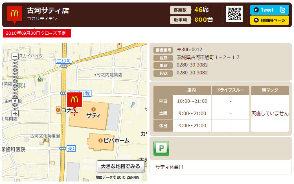 http://www.mcdonalds.co.jp/shop/map/map.php?strcode=08554
