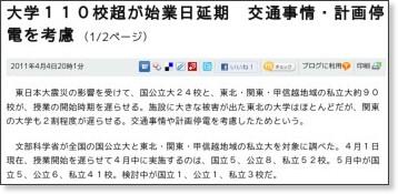 http://www.asahi.com/national/update/0404/TKY201104040127.html