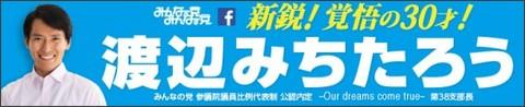 http://www.tochigi-minna.com/image/watanabe01.png
