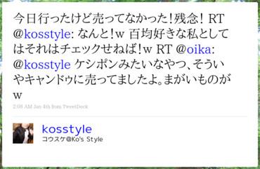 http://twitter.com/kosstyle/status/7362854199