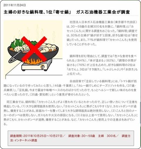 http://www.sankei-kansai.com/2011/11/24/20111124-058790.php