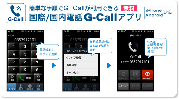 https://www.g-call.com/app/