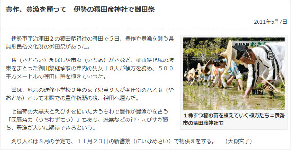 http://www.chunichi.co.jp/article/mie/20110507/CK2011050702000094.html