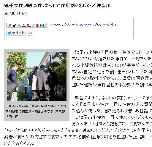 http://news.kanaloco.jp/localnews/article/1211090004/