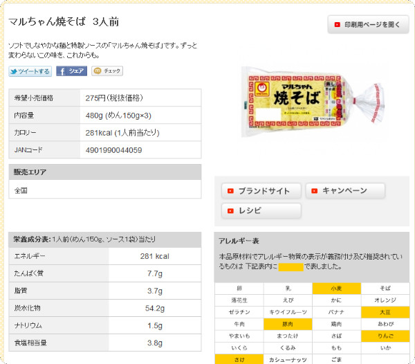 http://www.maruchan.co.jp/products/search/193.html