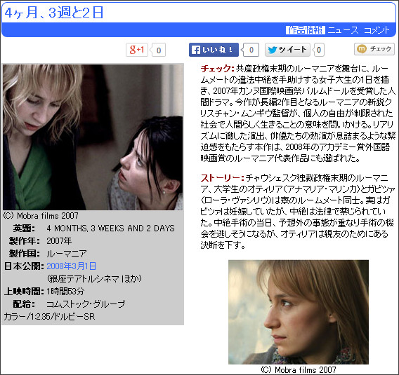 http://www.cinematoday.jp/movie/T0005769