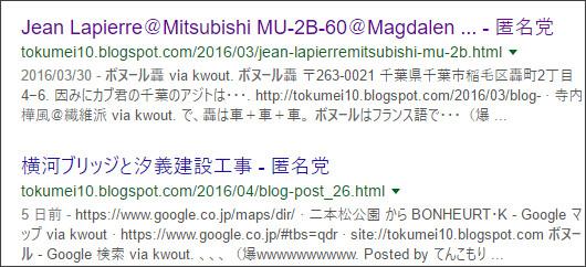 https://www.google.co.jp/#tbs=qdr:m&q=site:%2F%2Ftokumei10.blogspot.com+%E3%83%9C%E3%83%8C%E3%83%BC%E3%83%AB