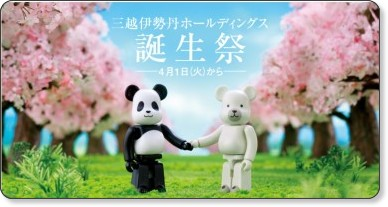 http://www.mitsukoshi.co.jp/store/new/