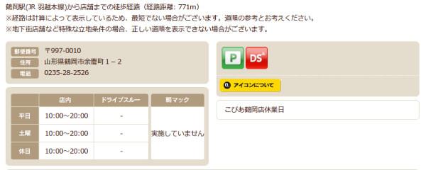http://webcache.googleusercontent.com/search?q=cache:eiNcVHO4XhcJ:www.mcdonalds.co.jp/shop/map/mcd_shop.php/printmap2/%3Fstrcode%3D06506%26target%3D38.7368944,139.8391167%26distance%3D771%26tgnm%3D%E9%B6%B4%E5%B2%A1%E9%A7%85(JR%2B%E7%BE%BD%E8%B6%8A%E6%9C%AC%E7%B7%9A)+&cd=21&hl=ja&ct=clnk&gl=jp&client=firefox-a