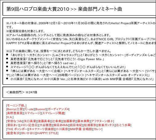 http://www.esrp2.jp/hpma/2010/list/song01.html