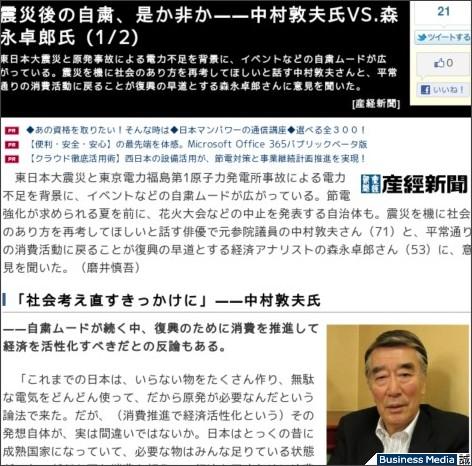 http://bizmakoto.jp/makoto/articles/1106/10/news054.html