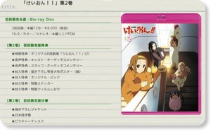 http://www.tbs.co.jp/anime/k-on/disc/disc_2.html