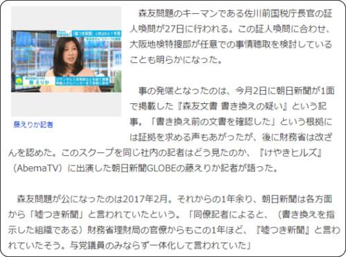 https://headlines.yahoo.co.jp/hl?a=20180326-00010022-abema-pol