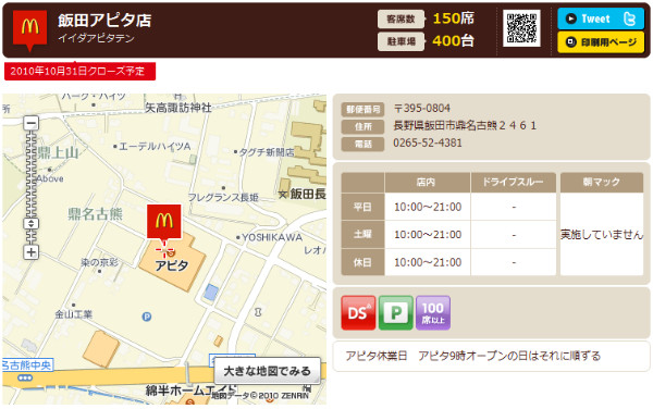 http://www.mcdonalds.co.jp/shop/map/map.php?strcode=20505