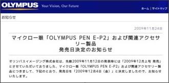 http://www.olympus.co.jp/jp/info/2009b/if091124ep2j.cfm