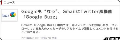 http://www.itmedia.co.jp/news/articles/1002/10/news028.html