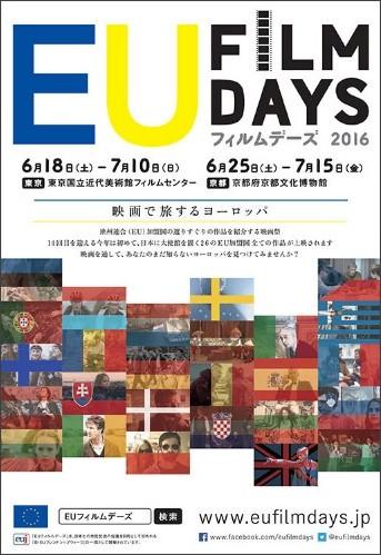 http://eufilmdays.jp/