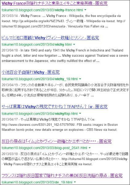 http://www.google.co.jp/search?hl=ja&safe=off&biw=1145&bih=939&q=site%3Atokumei10.blogspot.com+&btnG=%E6%A4%9C%E7%B4%A2&aq=f&aqi=&aql=&oq=#safe=off&hl=ja&q=site:tokumei10.blogspot.com+Vichy&oq=site:tokumei10.blogspot.com+Vichy&gs_l=serp.3...1790.3834.0.4783.6.6.0.0.0.0.128.739.0j6.6.0....0...1c..19.serp.8OsRe9AvVYo&bav=on.2,or.&bvm=bv.48705608,d.cGE&fp=2a994d6363709c68&biw=998&bih=864