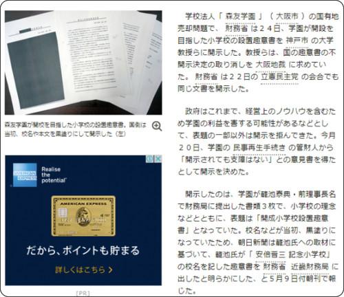 http://www.asahi.com/articles/ASKCS5QVLKCSUTFK00Q.html
