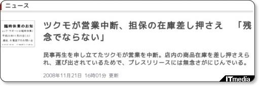 http://www.itmedia.co.jp/news/articles/0811/21/news084.html
