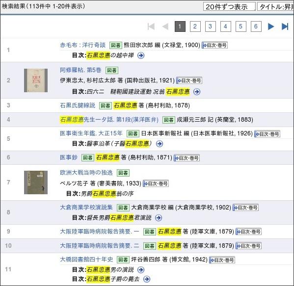 http://kindai.ndl.go.jp/search/searchResult?searchWord=%E7%9F%B3%E9%BB%92%E5%BF%A0%E6%82%B3