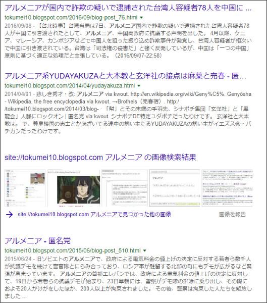 https://www.google.co.jp/search?ei=YAffWve7NJC8jwPQqK-ICQ&q=site%3A%2F%2Ftokumei10.blogspot.com+arumenia&oq=site%3A%2F%2Ftokumei10.blogspot.com+arumenia&gs_l=psy-ab.3..33i160k1.1522.8138.0.8486.9.9.0.0.0.0.188.1460.0j9.9.0....0...1c.1.64.psy-ab..0.5.880....0.TfghP6wHFwE