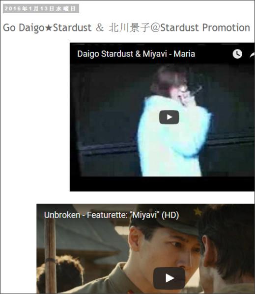 http://tokumei10.blogspot.com/2016/01/go-daigostardust-stardust-promotion.html