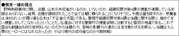 http://www.shihoujournal.co.jp/colum/110726_1.html