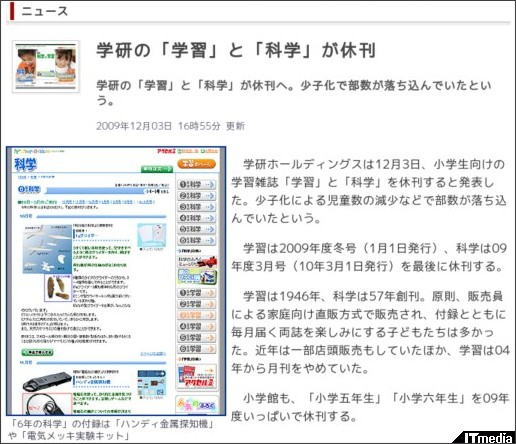 http://www.itmedia.co.jp/news/articles/0912/03/news057.html