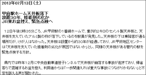 http://www.sannichi.co.jp/local/news/2013/07/13/1.html