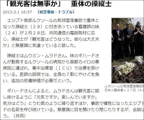 http://sankei.jp.msn.com/world/news/130301/mds13030117010002-n1.htm