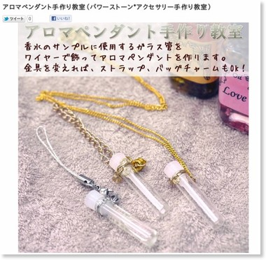 http://shop.aroma-ventvert.com/?pid=39378373