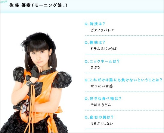 http://www.helloproject.com/morningmusume/profile.html?id=satou