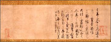 https://upload.wikimedia.org/wikipedia/commons/f/fd/Go-Saga_letter.jpg