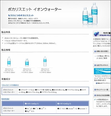 http://www.otsuka.co.jp/product/ionwater/