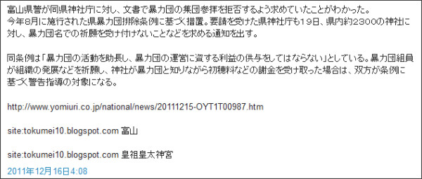 http://tokumei10.blogspot.com/2011/12/blog-post_16.html