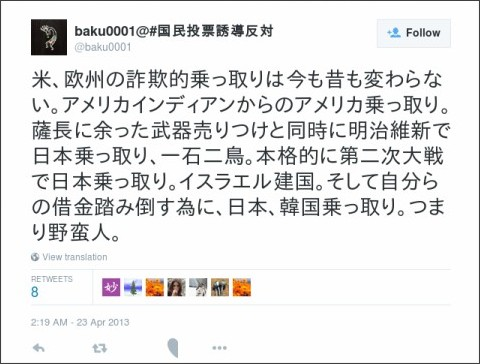 https://twitter.com/baku0001/status/326626481113550848