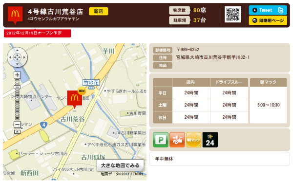 http://www.mcdonalds.co.jp/shop/map/map.php?strcode=04553