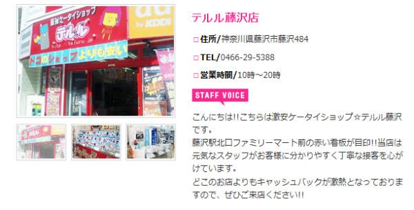 http://www.teluru.jp/shop/%e3%83%86%e3%83%ab%e3%83%ab%e8%97%a4%e6%b2%a2%e5%ba%97/