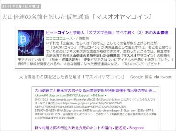 http://tokumei10.blogspot.com/2018/02/blog-post.html