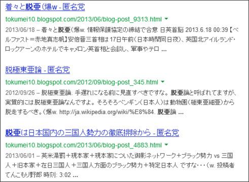 http://www.google.co.jp/search?hl=ja&safe=off&biw=1145&bih=939&q=site%3Atokumei10.blogspot.com+&btnG=%E6%A4%9C%E7%B4%A2&aq=f&aqi=&aql=&oq=#safe=off&hl=ja&q=site:tokumei10.blogspot.com+%E8%84%B1%E4%BA%9C&oq=site:tokumei10.blogspot.com+%E8%84%B1%E4%BA%9C&gs_l=serp.3...1846.3505.0.4130.8.8.0.0.0.0.135.979.0j8.8.0...0.0...1c..18.serp.3s_n-xmOJ4w&bav=on.2,or.&bvm=bv.48572450,d.cGE&fp=97426a633e754c48&biw=1015&bih=864