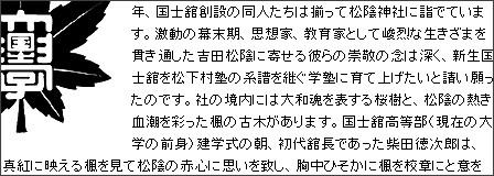 http://www.kokushikan.ac.jp/information/about/010300_0516.html