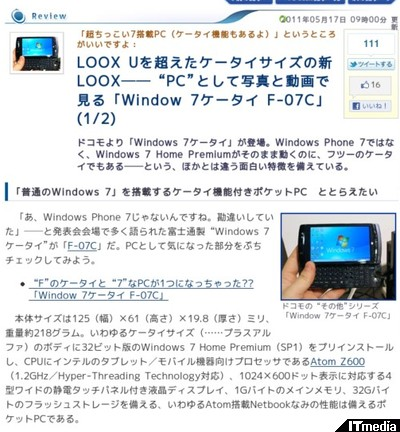 http://plusd.itmedia.co.jp/pcuser/articles/1105/17/news023.html
