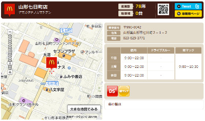 http://www.mcdonalds.co.jp/shop/map/map.php?strcode=06520