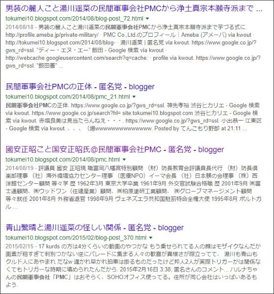 https://www.google.co.jp/search?ei=s38pWu7bPIvWjwOZ54LIDA&q=site%3A%2F%2Ftokumei10.blogspot.com+%E6%B0%91%E9%96%93%E8%BB%8D%E4%BA%8B%E4%BC%9A%E7%A4%BEPMC&oq=site%3A%2F%2Ftokumei10.blogspot.com+%E6%B0%91%E9%96%93%E8%BB%8D%E4%BA%8B%E4%BC%9A%E7%A4%BEPMC&gs_l=psy-ab.3...1524.2752.0.3603.2.2.0.0.0.0.166.329.0j2.2.0....0...1.2.64.psy-ab..0.0.0....0.JAfyerLu4rY