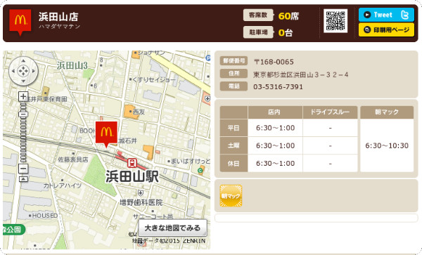 http://www.mcdonalds.co.jp/shop/map/map.php?strcode=13615