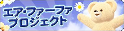 http://www.nissansoap.co.jp/airfafa/