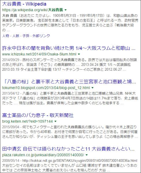 https://www.google.co.jp/#q=%E5%A4%A7%E8%B0%B7%E8%B2%B4%E7%BE%A9+%E5%AD%AB