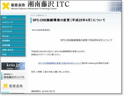 http://www.sfc.itc.keio.ac.jp/ja/news_20121206_cns_wifi_change_201304_sfc.html